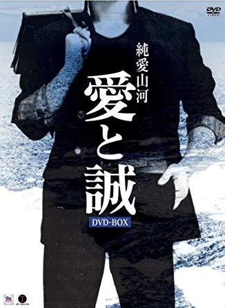 Ai to Makoto_DVD box