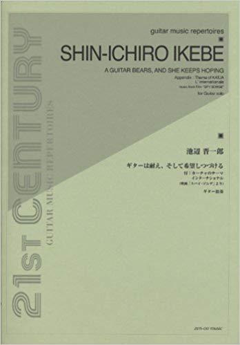Ikebe_Guitar ha Tae_score