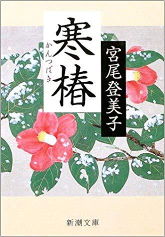 Kantubaki_bunko.jpg