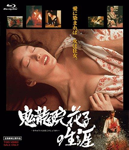 KiryuuinHanako_Movie.jpg