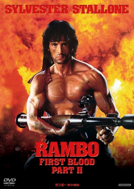Rambo_IkarinoDasshutu.jpg