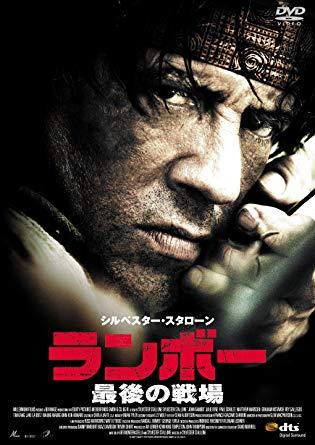 Rambo_SaigonoSenjo.jpg