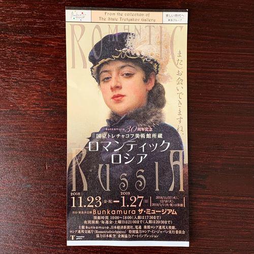 ゆうブログケロブログ渋谷美術館巡り (12)