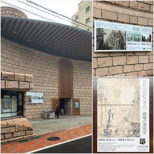 ゆうブログケロブログ渋谷美術館巡り (13)