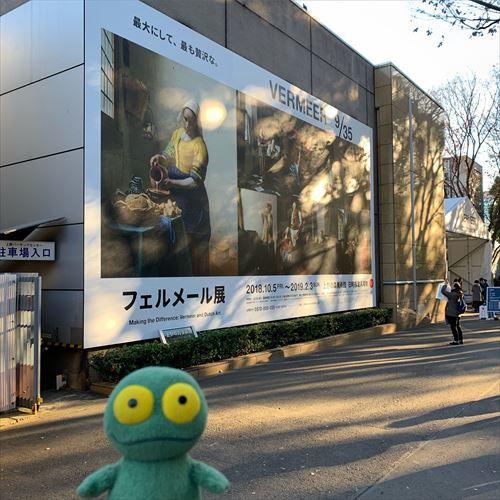 ゆうブログケロブログムンク展へ (8)