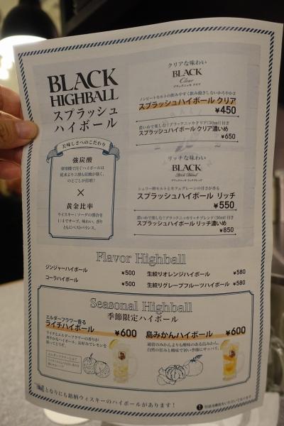 名古屋ハイボールBAR006