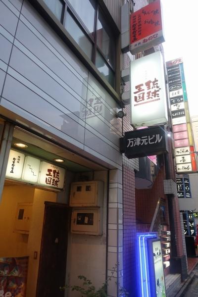 琉球王国001