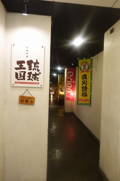 琉球王国002