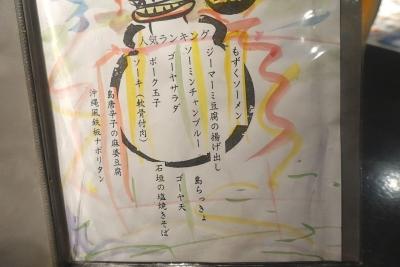 琉球王国004