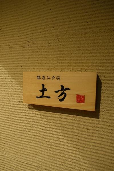 土方(6)002