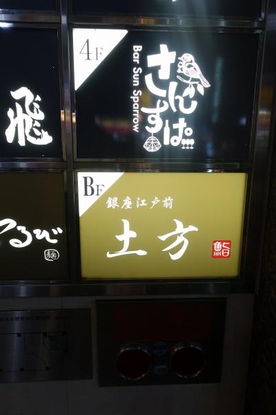 土方(6)001