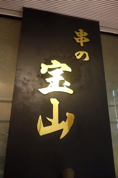 串の宝山(7)001