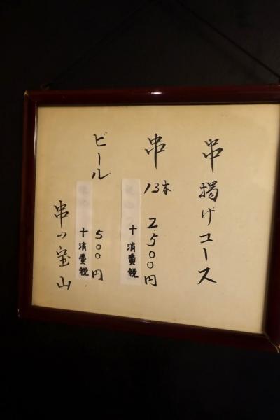 串の宝山(7)003