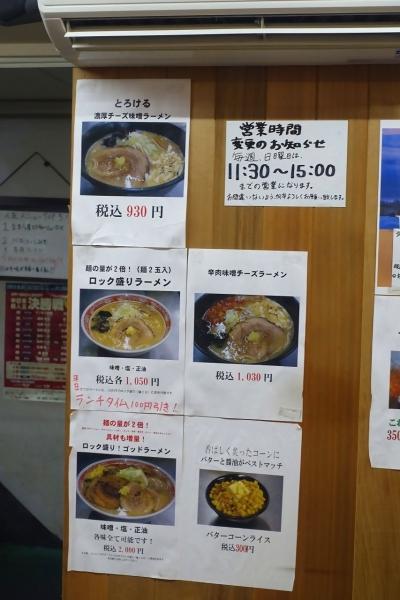 エゾ麺ロック(5)002
