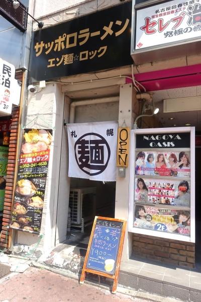 エゾ麺ロック(5)008