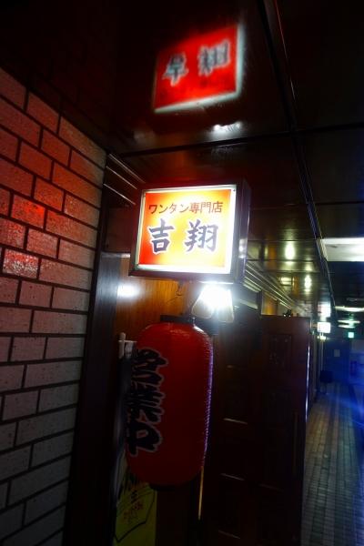 吉翔002