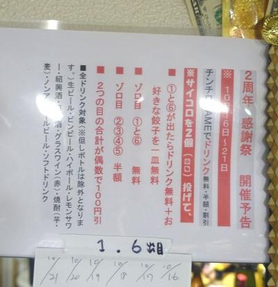 いろいろ屋(7)003