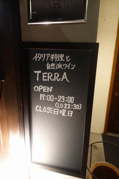 テッラ イタリアーナ001