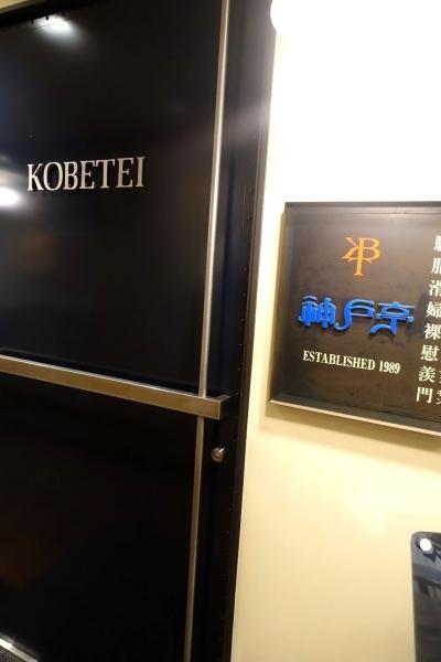 神戸亭(2)002