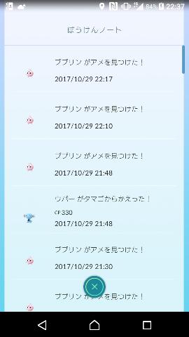 ポケモンGO10月29日