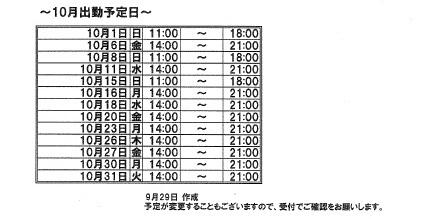 榊原さん 10月日程