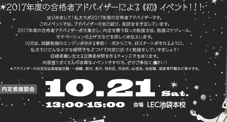 10月21日アドバイザーイベント②