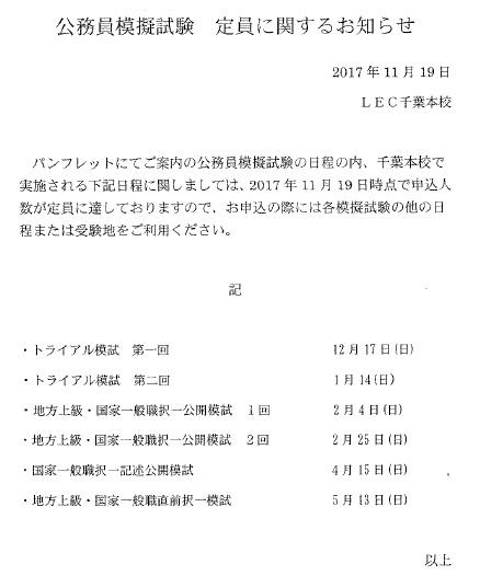 K18模試 日曜クラス定員