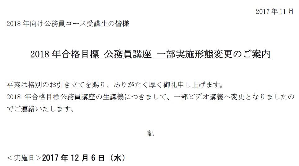 12月6 日 岡田講師①