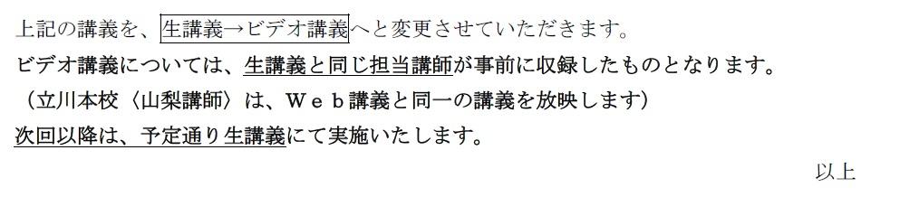 12月6 日 岡田講師③