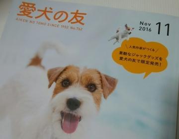 愛犬の友2016.11