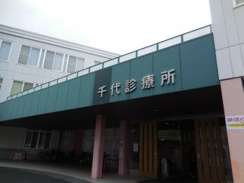 2017-10 千代診療所 (8)