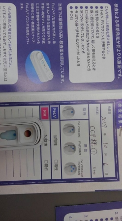 リュウ血液検査
