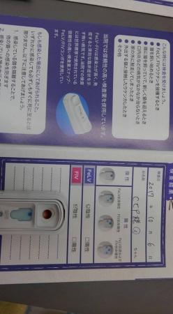 フォンテ血液検査