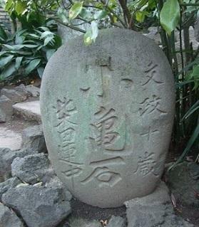 浅草・待乳山聖天1 (3)