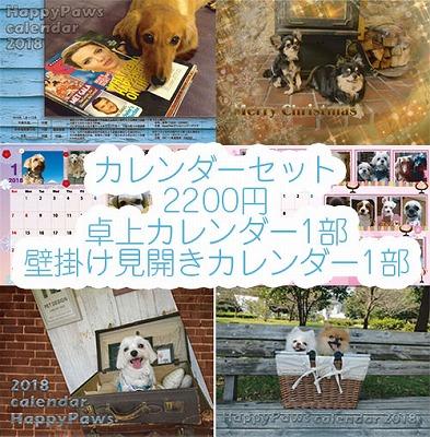 セット2200円