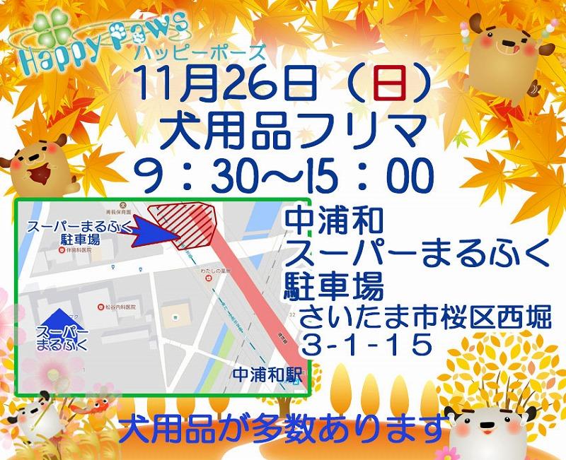 s-171126中浦和