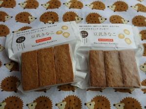 P9301953 【マクロビオティッククッキー 豆乳きなこ】