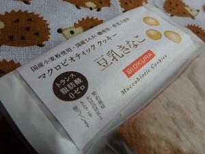 P9301954 【マクロビオティッククッキー 豆乳きなこ】