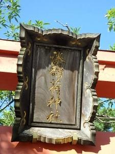 P8190495湊稲荷神社