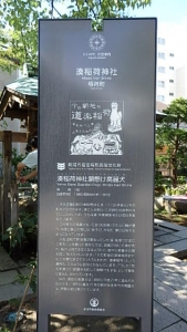P8190494湊稲荷神社