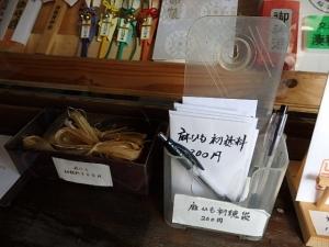 P8190511 湊稲荷神社