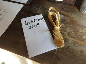 P8190519 湊稲荷神社