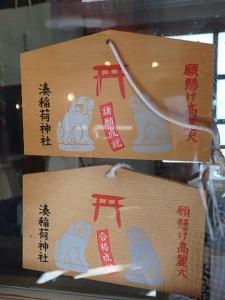 P8190517 湊稲荷神社