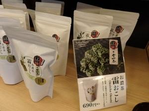 P9071462  雷一茶