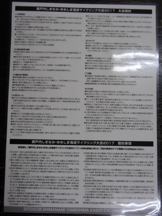 しまなみサイクリグ大会-2