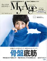 My Age 2017 秋冬号 Vol.13