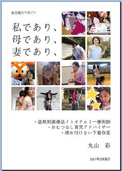selfmagazine.png