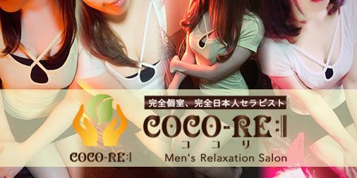 東京都北区赤羽の完全個室・完全日本人セラピスト、完全予約制のメンズエステサロン「COCO-RE ココリ」です。選び抜かれた美人日本人セラピストの本格リラクゼーションエステと楽しく癒される会話をご堪能下さいませ!
