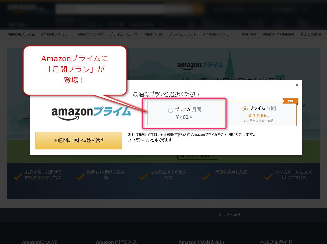 アマゾン プライム ビデオ 月額