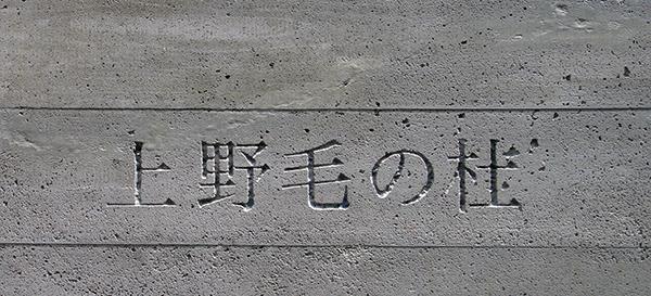 コーポラティブハウス館銘板3